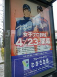 女子プロ野球開幕ポスター写真.JPG