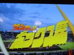 サンテレビ野球中継1.JPG