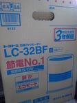 トヨトミ石油ファンヒーター箱写真.JPG